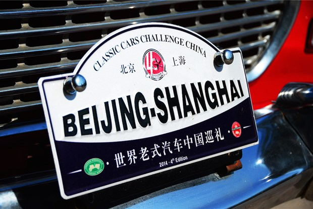 The 2015 China Classic Car Challenge 2015