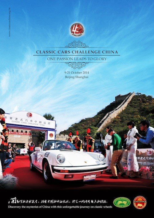 Classic Car Challenge China